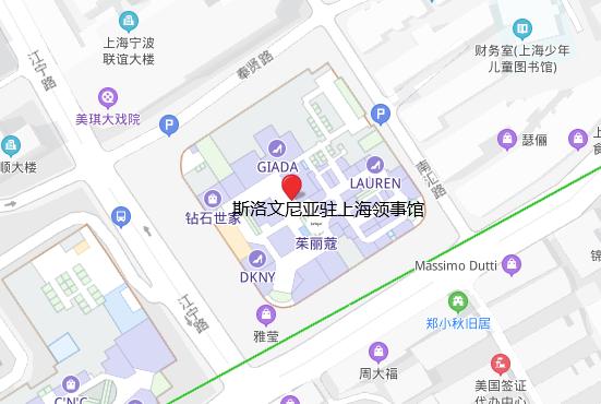 斯洛文尼亚驻上海领事馆地址