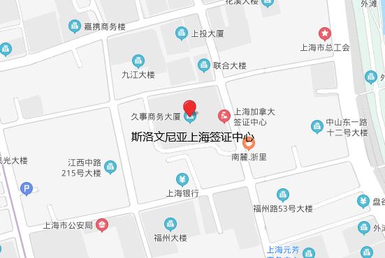 斯洛文尼亚上海签证中心地址
